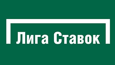 Посетить сайт БК Лига Ставок