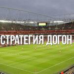 Стратегия ставок на футбол с догоном