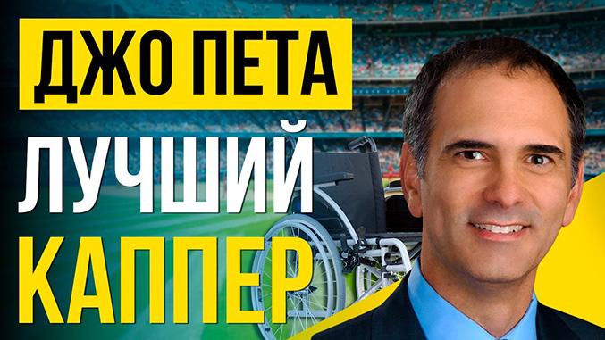 Джо Пета