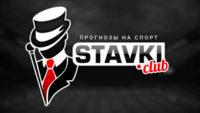 Stavki.club отзывы