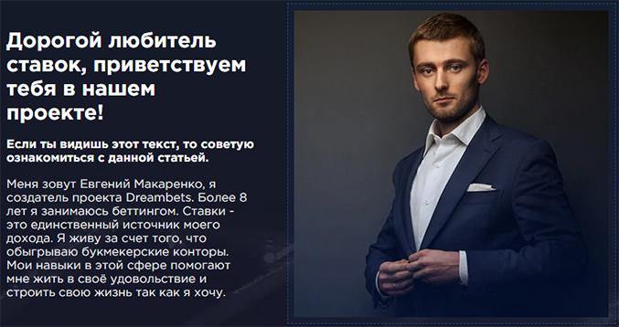 Владелец проекта Dreambets Евгений Макаренко