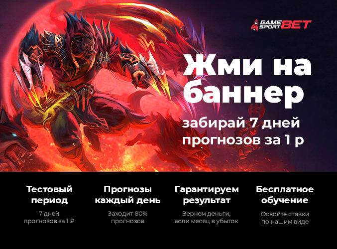 7 дней прогнозов за один рубль