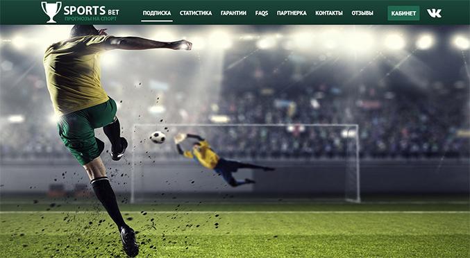 Внешний вид сайта каппера sportsbet